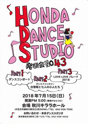 Akikawa432018tirashiomote