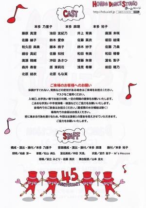 Akikawa45-tirashi-ura